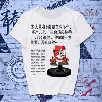 jSH内涵段子t恤男士恶搞暴走漫画搞笑表情包带文字男女情侣短袖衣