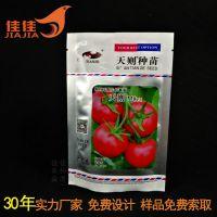 专业定制 花卉种子包装塑料袋 花树蔬菜种子包装袋 杂交玉米