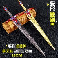 变形金刚5武器 擎天柱星辰剑 擎天柱审判之剑 合金模型 28cm