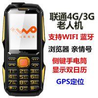 三防联通3g4g网络老年手机超长待机大字大声GPS支持WIFI弘米手机