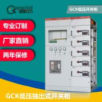 强驰电力 厂家直销 GCS低压抽出式开关柜来图专业定做