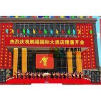虹桥庆典活动搭建/上海虹桥庆典活动搭建一站式公司
