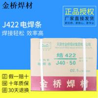 天津金桥牌电焊条4.0规格型号J422