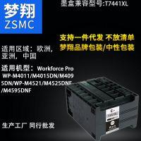 梦翔兼容爱普生T7441墨盒 WP-M4011/WP-M4521 WP-M4595DNF墨盒