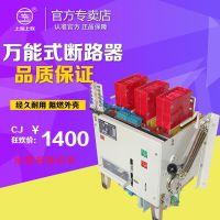 原装正品上海上联SHSLJT DW15-630 200A万能式断路器厂家直销电磁式