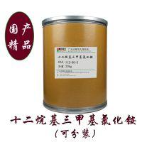 【1kg起订】99% 十二烷基三甲基氯化铵1231 油墨万能助剂