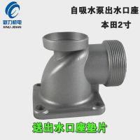 汽油机自吸泵水泵配件 2寸3寸出水口  168/170F本田/国产接头管接