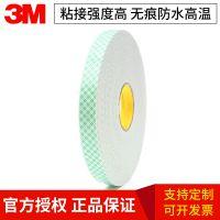 3m4032PU泡棉型压敏双面胶带白色强力聚氨酯抗紫外线耐高温