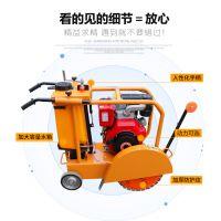 Q500A型柴油混凝土马路切割机 水泥路面切缝刻纹机