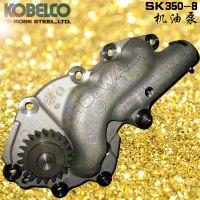 神钢350机油泵 KOBELCO/江门神钢挖机配件SK350-8机油泵