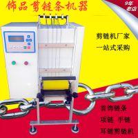广州微电脑剪链机工厂经销商产品详细价格介绍 东莞剪链机厂家
