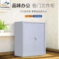 特价钢制卷门资料柜对开门带锁储物柜加厚铁皮办公文件柜厂家直销