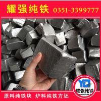 真空炉专用熔炼纯铁YT01