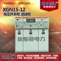 HXGN箱型固定式金属交流柜 成套电气 10KV环网柜 高压开关柜