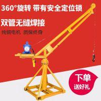 小型家用吊机提升机吊车建筑装修吊砖上料机220v电动室外起重机