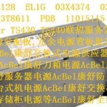 AcBel FSA128 EL1G 0A91434 03T8611 TS440电源背板 电源分配板