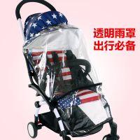 高景观婴儿推车伞车通用型配件雨罩雨篷睡垫子