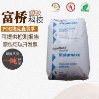 现货POE埃克森美孚9061 阻燃级增韧剂尼龙增韧剂通用机塑胶原料