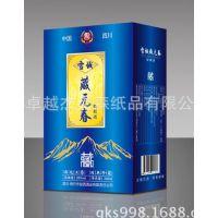 专业厂家定制-酒盒包装设计