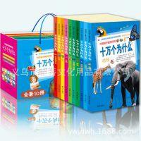 3-7岁小学生儿童教育注音版图书 十万个为什么儿童学习科普书批发