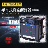 正品上海上联RIVIVS1-12/630-25手车式高压真空断路器厂家直销