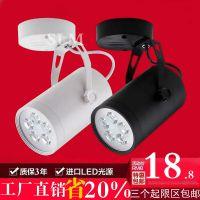 索露美3w5w7w912w18w瓦服装店LED轨道射灯明装导轨灯吸顶式轨道灯