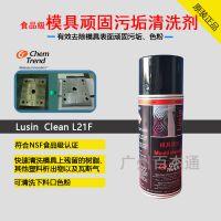 德国肯天 Lusin Clean L21F模具清洗剂 顽固污垢洗模水