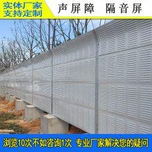 珠海折角户外隔音屏障 东莞铁路两边声屏障 高速公路吸音板围墙