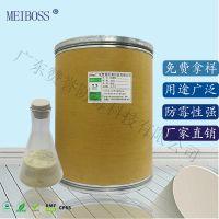 木质包装箱防霉就用MEIBOSS木材防霉粉