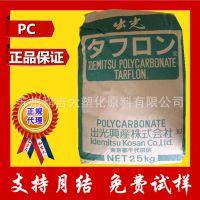 遮光PC塑料 日本出光 URC2500 高反射 阻燃V0 不透灯罩材料