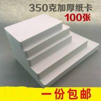 350g白色空白纸 学生英语单词 生字拼音识字名片纸硬卡纸卡片