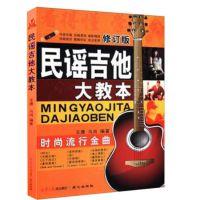正版 民谣吉他大教本 吉他自学入门教程 初学者吉他书籍教材