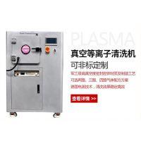 等离子灰化机,电子元件等离子前处理设备,plasma真空在线