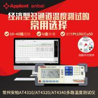 安柏品牌AT4340多路温度测试仪AT4320测温仪AT4310可测PT100电阻