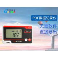 尽享PDF带显示温度记录仪保温箱实验室防水大棚冷链温度自动记录仪