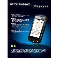 测无忧GPS手持户外巡护系统