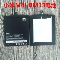 适用小米M4i原装内置电池足容量BM33小米电池小米手机锂离子电池