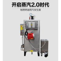 旭恩小型全自动燃油蒸汽发生器节能蒸汽锅炉