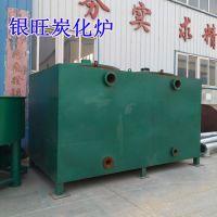 吉林长春封闭式无烟炭化炉 全自动锯末炭化机 原木/果木炭化设备
