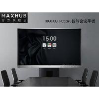 四川成都MAXHUB 智能会议平板代理商 75英寸MAXHUB PC75MJ增强版