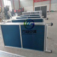 万冠组合式空调机组表冷器生产制作厂家