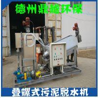 污水处理设备污泥脱水机厂家