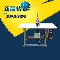 超声波点焊机 切带机超声波 魔术贴焊接机 织带松紧带切带机气动