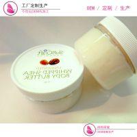 乳木果油身体乳OEM代加工生产定制 可嫩肤滋养美白保湿锁水