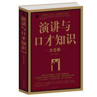 正版厚本 演讲与口才知识大全集 训练说话办事成功励志经典书籍