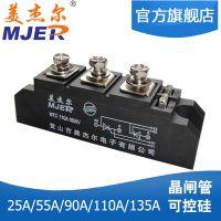 美杰尔 MTC110A1600V 双向可控硅 电焊机 电机软启动
