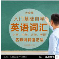 小學初中高考大學六四級考研英語詞匯視頻教程速記大全單詞全套課