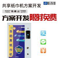 共享纸巾机主板方案 大容量微信扫码智能纸巾售卖机定制开发