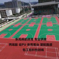 嵊州新昌3MM厚硅PU篮球场地面铺设 晖航 绍兴幼儿园硅PU塑胶地坪