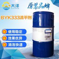 BYK-333流平剂 防止爆泡 改善流平 相容性佳 直售